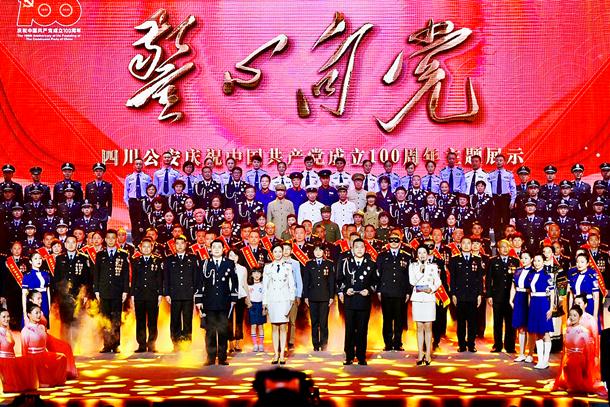 """""""警心向党""""!四川省公安厅举行庆祝建..."""