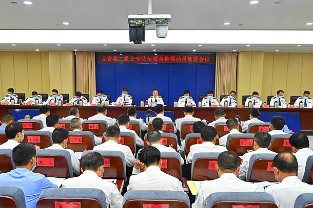 四川省公安厅召开全省第二批公安队伍教...